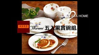 《富樂雅居Vlog》日本 NARUMI 鳴海製陶 五入 果實 飯碗組