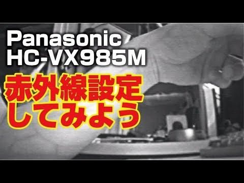 4Kビデオカメラ HC-VX985M (パナソニック ) 赤外線撮影モード設定 ...