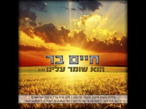 חיים בר - הוא שומר עלינו |  Chaim Bar - he keeps us