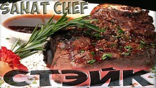 Готовим СТЭЙК Рибай на сковородке, Rib eye steak, Sanat Chef