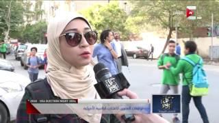 كل يوم - توقعات المصريين للانتخابات الرئاسية الأمريكية