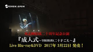 氣志團が1月8日、神奈川・パシフィコ横浜国立大ホールにて開催した結成2...