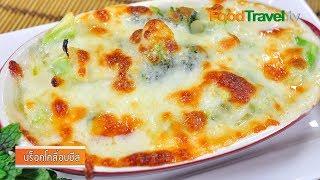 บร็อคโคลี่อบชีส Baked Broccoli With Cheese (เมนูคุณแม่ตั้งครรภ์)