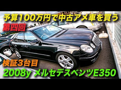 ベンツ 予算100万円で中古車を購入する|2008年型メルセデスベンツE350アバンギャルド