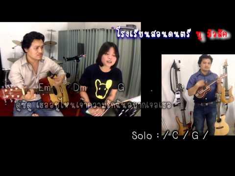 ukulele Lesson สอนตีคอร์ดอูคูเลเล่ เพลง LOVE พาราด๊อก By โรงเรียนสอนดนตรีทูมิวสิค