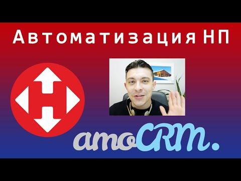 Автоматизация Новой Почты и логистики на базе AmoCRM / Новая Почта для бизнеса