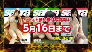 イベント参加券付☆sabra net on demand 写真集 小瀬田麻由ちゃん・橘花...