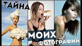 Тайна Моих Фотографий 7