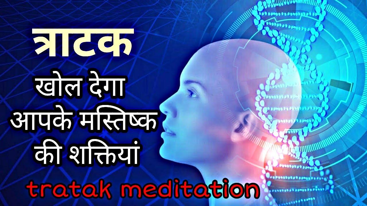 त्राटक की अनोखी शक्ति   tratak meditation in hindi   How ...