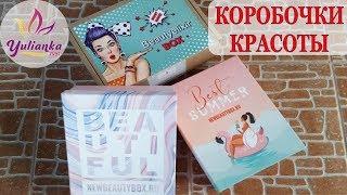 КОРОБОЧКИ NewBeautyBox и Beauty Elixir Box/ Оценим наполнение ВМЕСТЕ