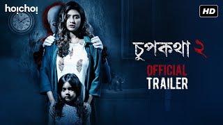 Chupkotha 2 (চুপকথা) | Official Trailer | Parno Mittra | Bengali Web Series | hoichoi