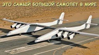 Мрия теперь не самый большой самолет! Появился настоящий гигант - Stratolaunch.