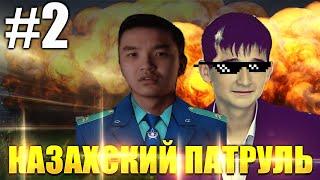 CSGO - КАЗАХСКИЙ ПАТРУЛЬ #2 - НАПАРНИК В ДЕЛЕ
