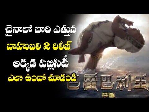 Bahubali 2 Movie Release in China || చైనా లో భారీ ఎత్తున బాహుబలి 2 రిలీజ్ || Top Telugu Media