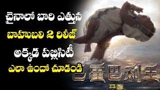 Bahubali 2 Movie Release in China    చైనా లో భారీ ఎత్తున బాహుబలి 2 రిలీజ్    Top Telugu Media