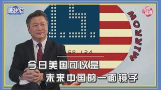 《谦秋论》赖岳谦 第一百二十四集今日美国可以是未来中国的一面镜子