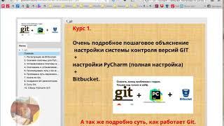 Подробно настройка Git + PyCharm + Bitbucket.