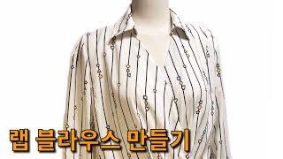 [옷만들기] 랩 블라우스 만들기 | 봉제법 큰순서 | …