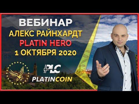 Platincoin вебинар 01.10.2020 Platin Hero - презентация краудфандинговой платформы от Платинкоин