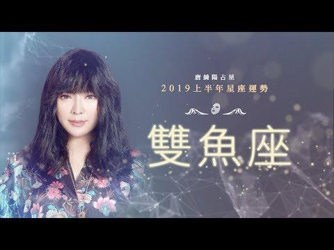 2019雙魚座 上半年運勢 唐綺陽 Pisces forecast for the first half of 2019