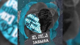 NITI DILA - Забыла (ПРЕМЬЕРА РЕМИКСА, 2020)