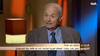 وزير أردني: ياسر عرفات لا يعرف ما هي الصهيونية!