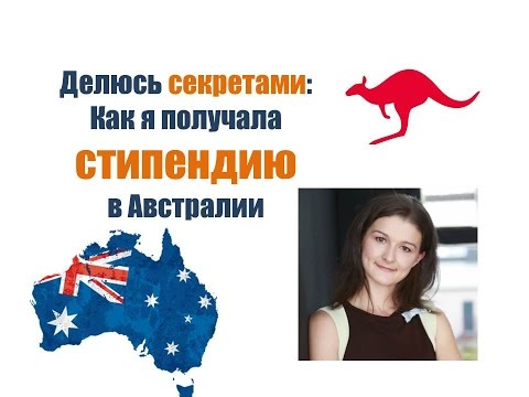 Высшее образование в Австралии для иностранных студентов...