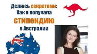 Как получить стипендию в Австралии: учеба за границей