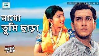 Nago Tumi Chara | Asa Valobasha (2016) | Movie Song | Salman Sha | Shabnaz | CD Vision