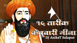 15 Tarik February Mina   Sevalal Maharaj Jaynti Song 2021   DJ AnikeT Solapur   Rx Rohit 07