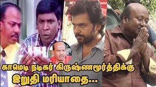 Actor Karthi, Ponvanan, Lollu Sabha Team Pay Last Respect To Comedy Actor Krishnamoorthy