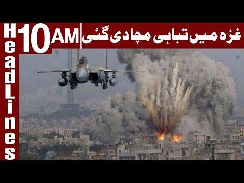 Israel Strikes Ghaza Heavliy - Headlines - 10 Am - 9 December 2017 | Express News