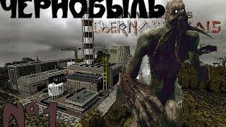 """Minecraft - """"Чернобыль"""" - 1 серия"""