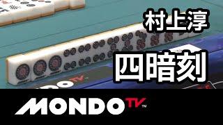 [麻雀-役満]村上淳の四暗刻-第15回モンド杯
