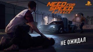 Need For Speed Payback   Подставы я не ожидал PS4 1