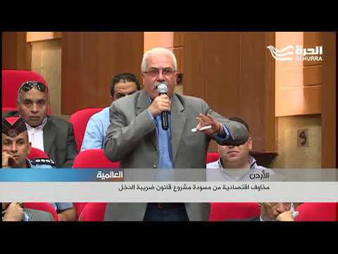 مشروع قانون ضريبة الدخل في الأردن يثير مخاوف اقتصادية  - 22:53-2018 / 9 / 23