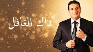 Abdelali Anouar - Dak el ghafel عبد العالي انور - داك الغافل