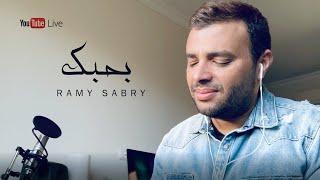 رامي صبري ـ بحبك | Ramy Sabry - Bahebk \