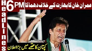 Imran Khan takes a Big Decision against India   Headlines 6 PM   22 September 2018   Express News