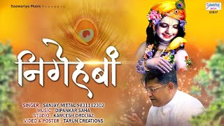 Ekadashi Special | निगेहबाँ | Sanjay Mittal New Song | Khatu Shyam Video Bhajan | Saawariya
