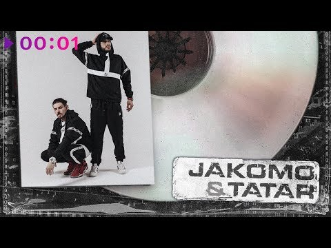 JAKOMO & TATAR - Дождь | Official Audio | 2019