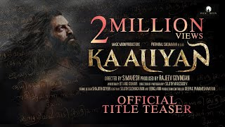 KAALIYAN (Official Trailer) - Prithviraj, S. Mahesh, Rajeev Nair