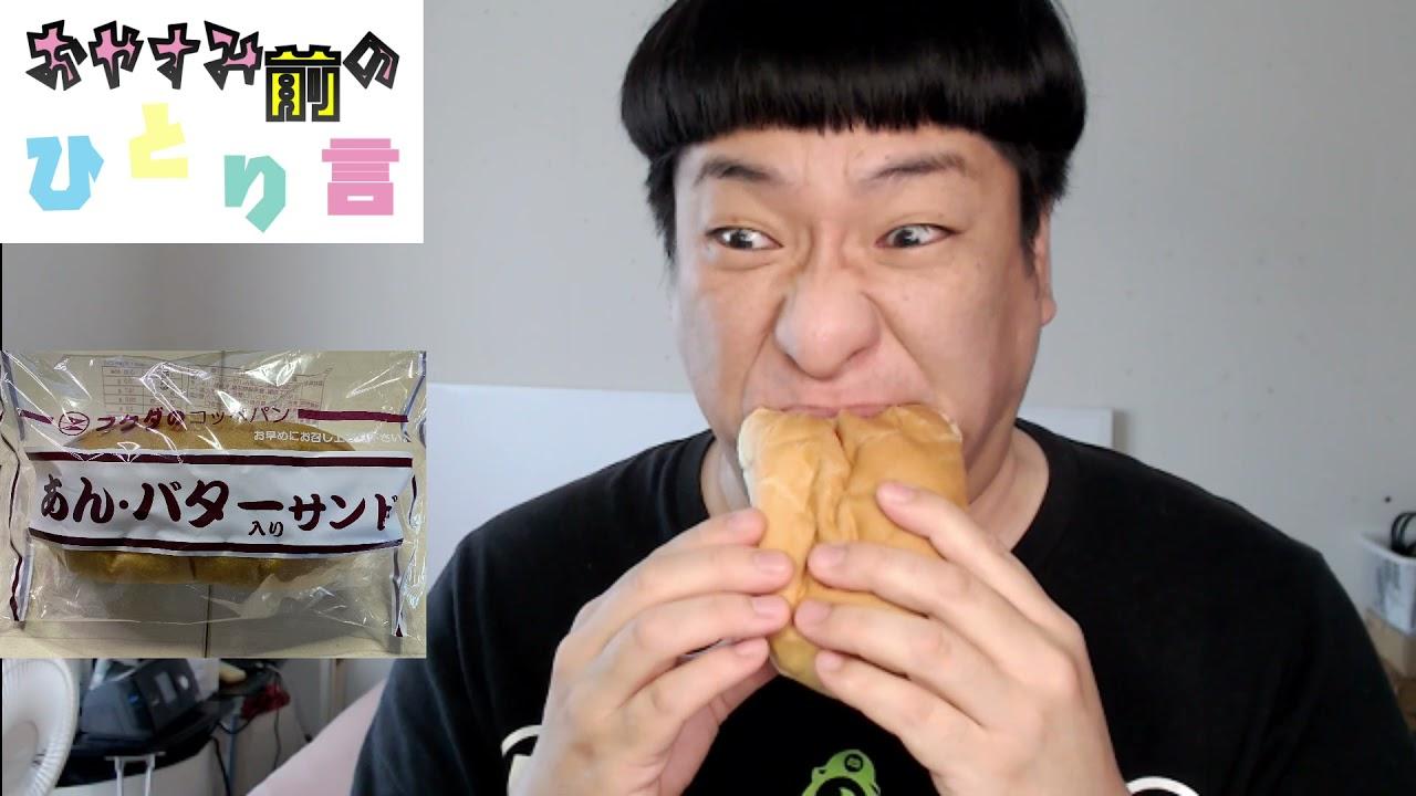 【福田パン】あん・バター入りサンド超絶美味いパンは福田パン!
