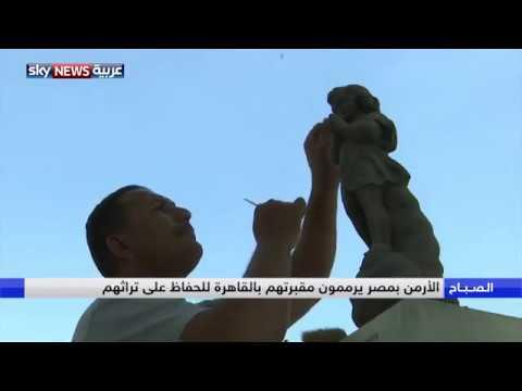 الأرمن بمصر يرممون مقبرتهم للحفاظ على تراثهم  - نشر قبل 3 ساعة