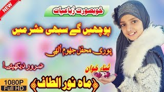 2018 New Heart Touching Naat Recitation By Little Girl Mahnoor Altaf