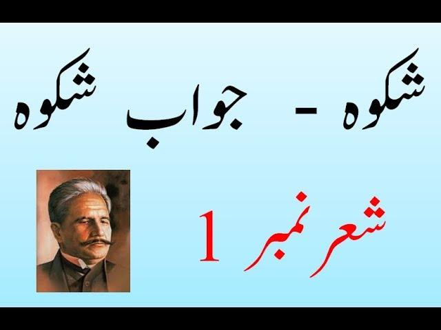 Shikwa - Jawab e Shikwa - Sher No. 1 | Allama Iqbal Poetry - Urdu #1