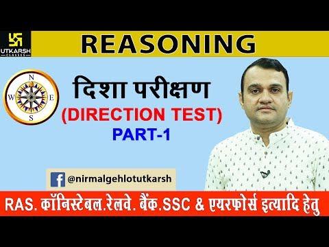 Reasoning || Direction Test Part-1