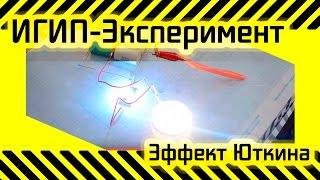 видео Эффект Юткина