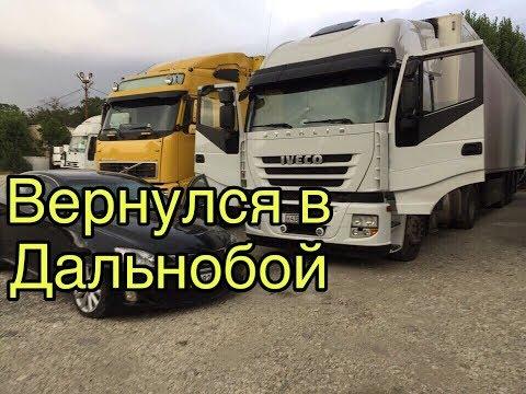 Вернулся в Дальнобой ,Рейс Москва-Новороссийск на реф IVECO STRALIS