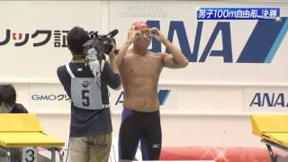 20130908 インカレMen100mFree 決勝 天井翼 検索動画 4